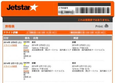 JetStar-Naha.jpg