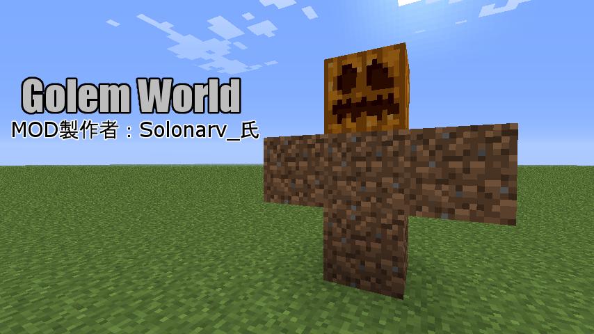 Golem World-1