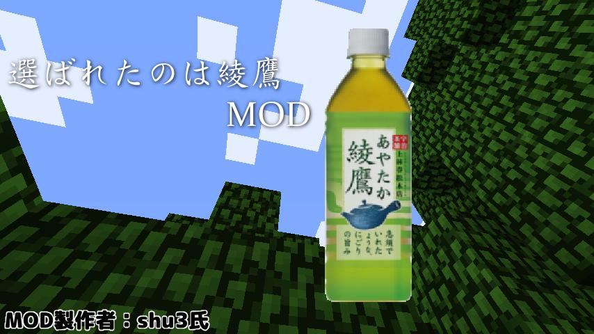 選ばれたのは綾鷹MOD-1