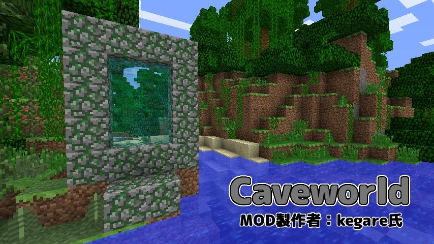 Caveworld-1.jpg