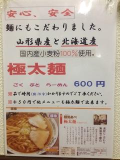 麺処 あべ 極太麺 広告