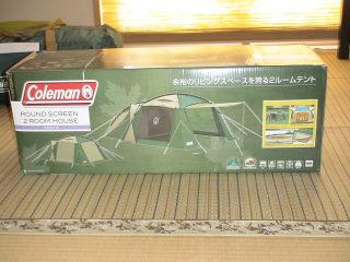 テントの箱