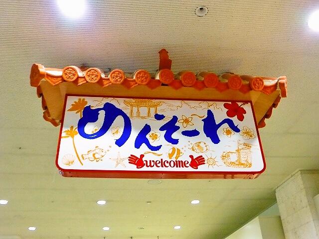 9月沖縄13