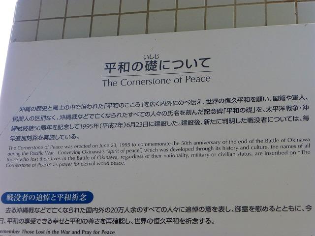 平和の礎2