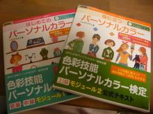 えりこのカラーストーリー-大阪カラースクール Imagination Colors