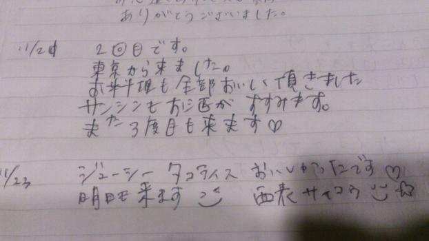 edit_2013-11-28_04-33-42-871.jpg