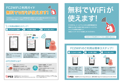 wifi_info_userguide.png