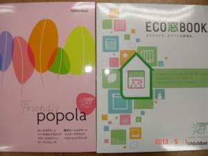 リニューアルしたニチベイ「ポポラ」と新登場の「ECO窓BOOK(エコ窓ブック)」