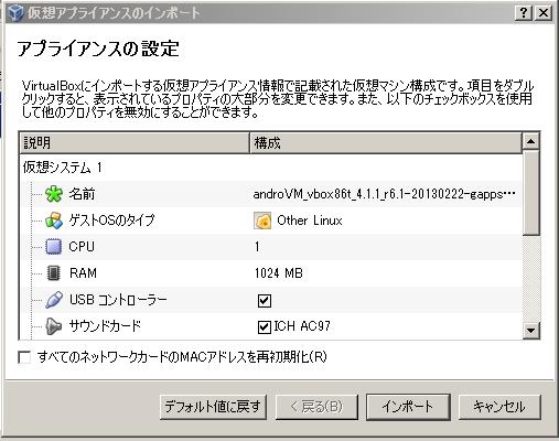 virtualbox_appliance.png