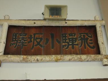 13064keikoku3-11.jpg