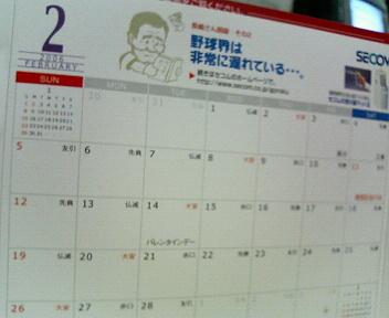 セコムのカレンダー