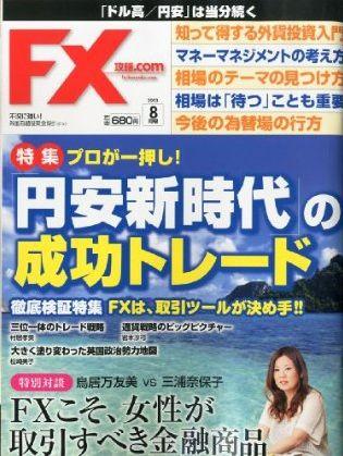 FXkouryaku20130621.jpg