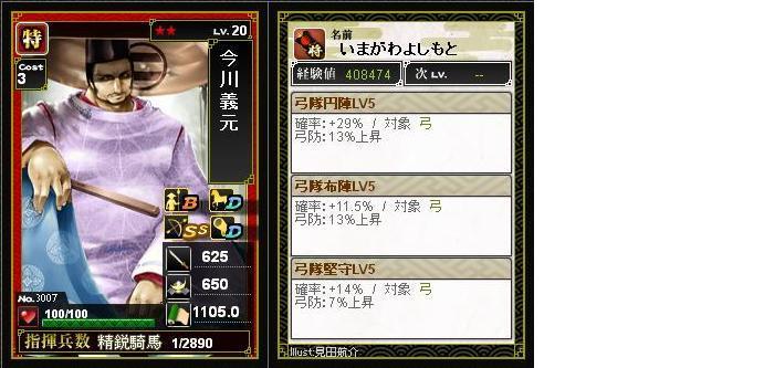 imagawa3.jpg