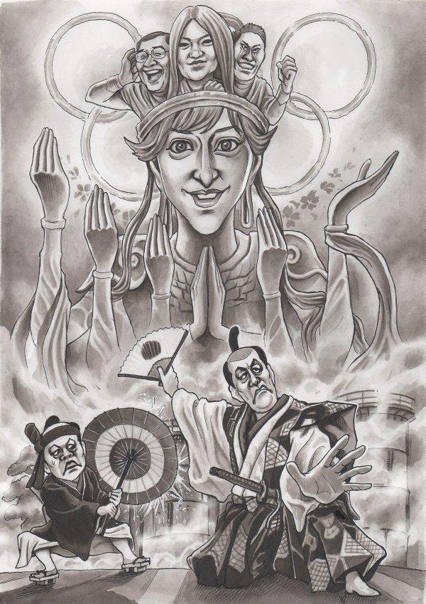 滝川クリステルのおもてなし風刺漫画