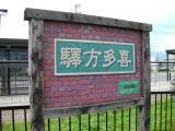 JR喜多方駅 駅名標