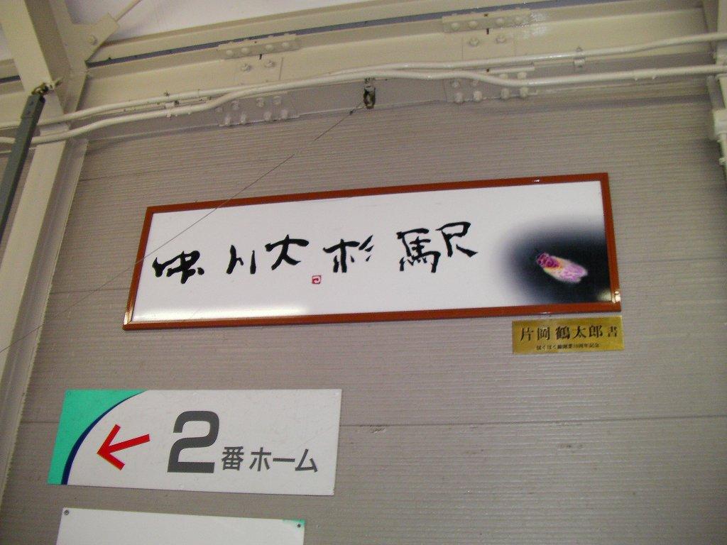 mushikawaosugi_ekimei.jpg
