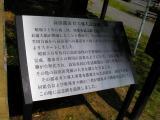 名鉄高浜港駅 高浜町カズ開通記念碑 説明