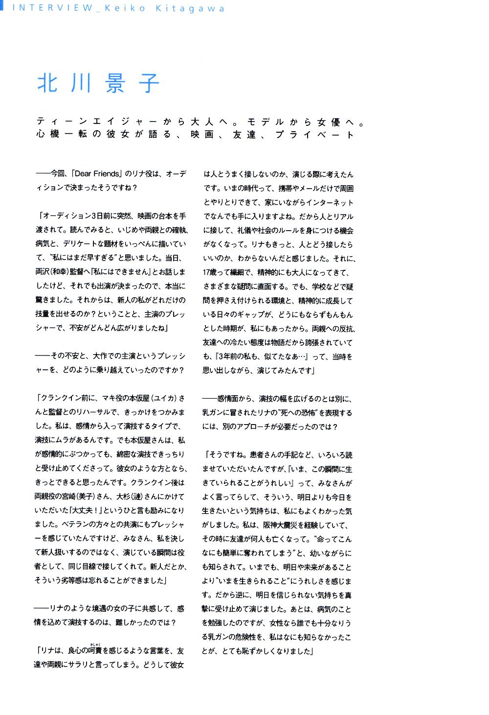 keikoool42041.jpg