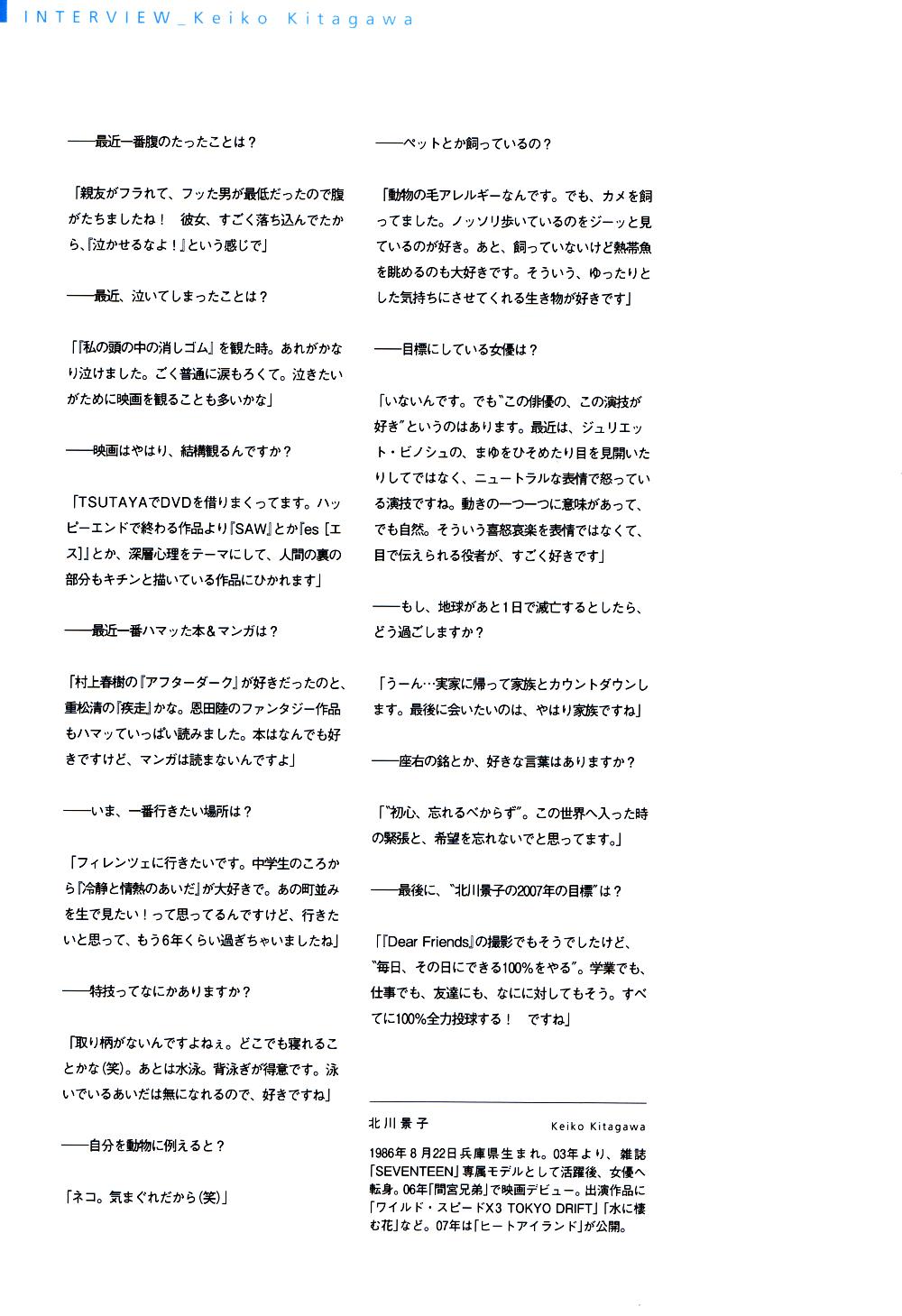 keikoool50049.jpg