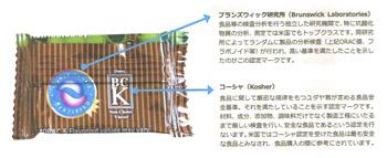 ショサイチョコレート