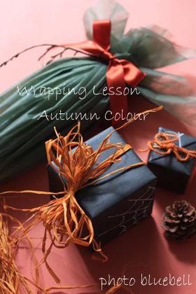 Wrappinng-Lesson-2013-Autum.jpg