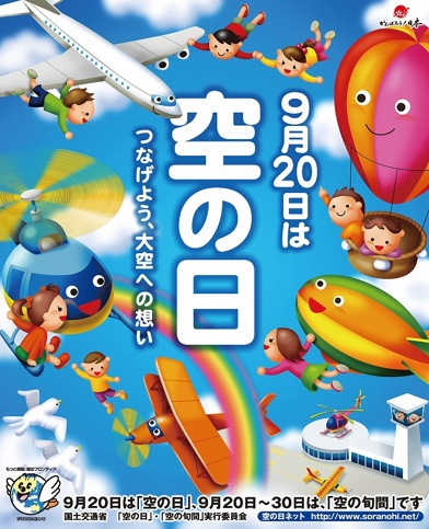 9月20日】空の日と山田猪三郎 - 今日は何の日?話のネタブログ