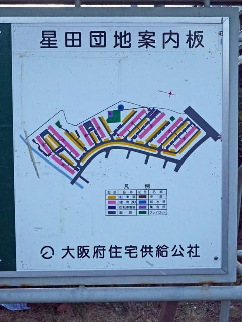 大阪府公社星田団地の案内図