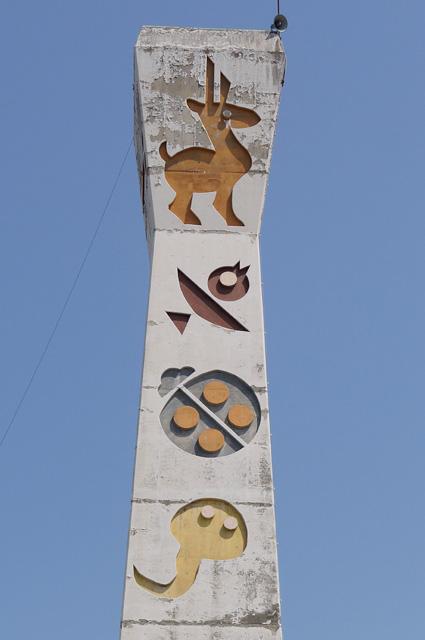愛媛県営中須賀団地の給水塔南面