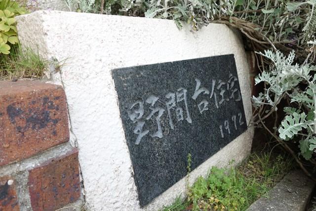 福岡市公社野間台住宅の銘板