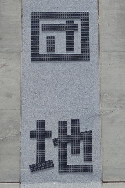 松前町営江川団地給水塔頂部の文字タイル