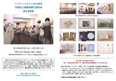 LIBRARY2014-b1.jpg
