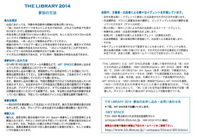 LIBRARY2014-b2.jpg