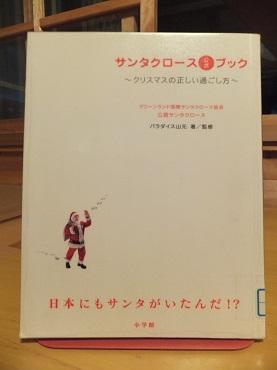 サンタクロース公式ブック