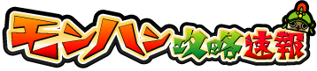 モンハンワールド攻略速報 -[MHW]モンハンW情報まとめ-