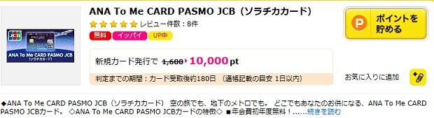 ソラチカカードで10,000円