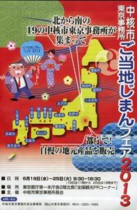 2013-06-tyuukaku01