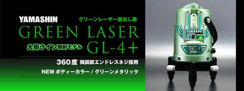 GL4plus002.jpg