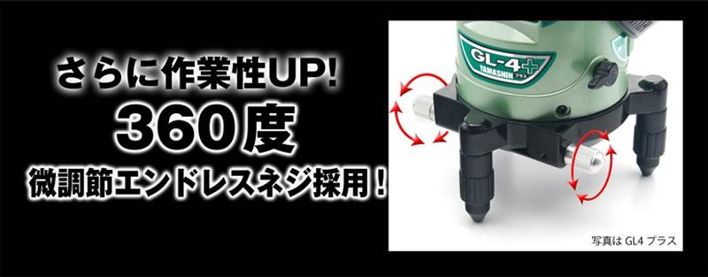 yama-gl4-b04.jpg