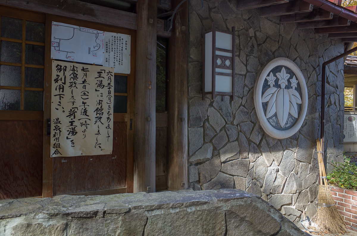 141026川原湯 (2 - 1)-11