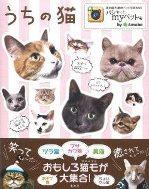 うちの猫本