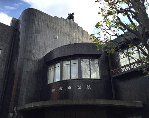 朝倉彫塑博物館