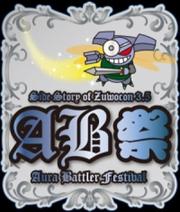 ずをコン3.5 AB祭
