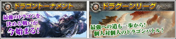 dragons1228_1.jpg