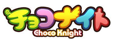 新作ブラウザMMORPG 『 チョコナイト 』