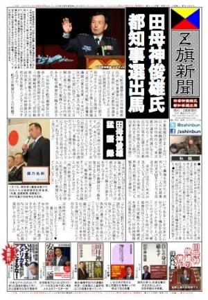 Z旗新聞0108−1