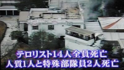 在ペルー日本大使公邸占拠事件