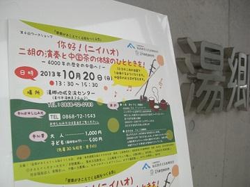 20131020201421a5f.jpg