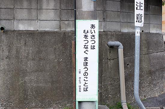 瀬戸町3-9