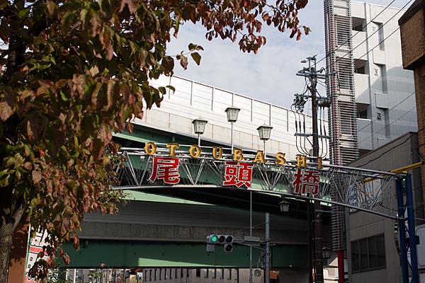 尾頭橋2-10