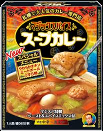 131215curry20.png